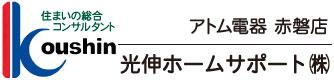 アトム電器赤磐店光伸ホームサポートサイトへ