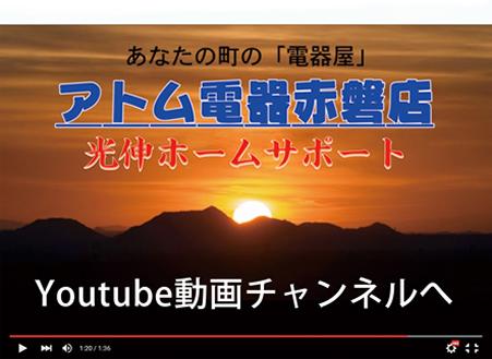 光伸ホームサポートYoutubeチャンネル
