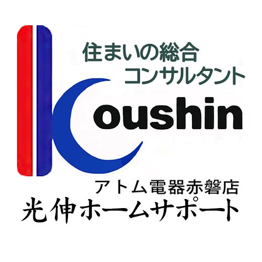 アトム電器赤磐店|光伸ホームサポート株式会社