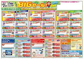 キャンペーン7-8月配信