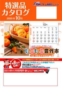 特選カタログ10月号・秋のリホーム祭りチラシを掲載しました