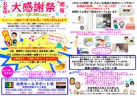 ニュースレター(お客様大感謝祭)開催